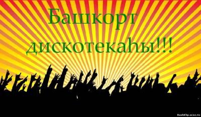 Башкирская дискотека